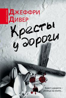 Дивер Д. - Кресты у дороги обложка книги
