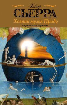 Сьерра Х. - Хозяин музея Прадо и пророческие картины обложка книги