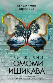 Констэбл Б. - Три жизни Томоми Ишикава обложка книги