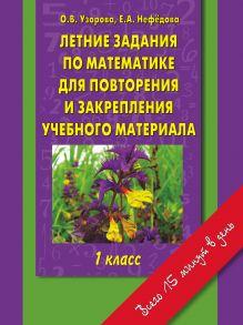 Узорова О.В., Нефедова Е.А. - Летние задания по математике для повторения и закрепления учебного материала 1 класс обложка книги