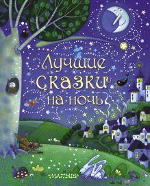 . - Лучшие сказки на ночь обложка книги