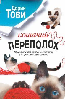Тови Дорин - Кошачий переполох обложка книги