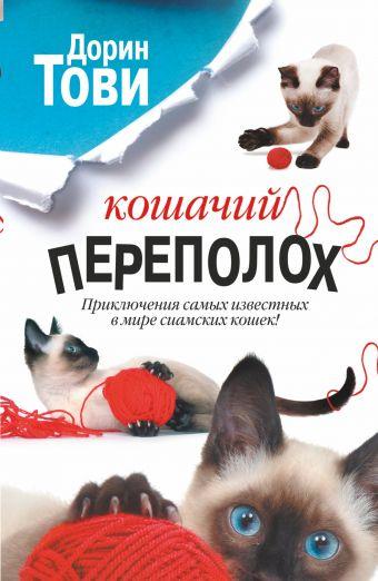 Кошачий переполох Тови Дорин
