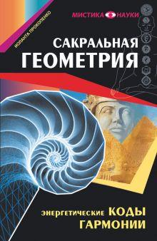 Сакральная геометрия. Энергетические коды гармонии обложка книги