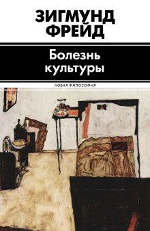 Фрейд З. - Болезнь культуры обложка книги