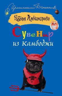 Александрова Наталья - Сувенир из Камбоджи обложка книги