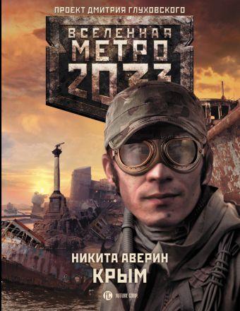 Метро 2033: Крым Аверин Н.В.