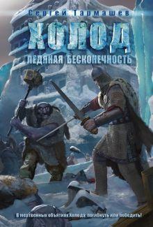 Тармашев С.С. - Холод. Ледяная бесконечность обложка книги