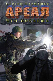 Тармашев С.С. - Ареал. Что посеешь обложка книги