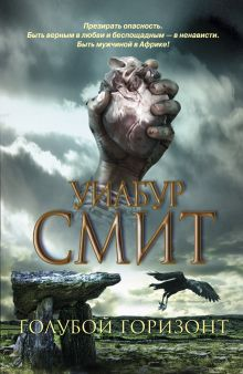 Смит У. - Голубой горизонт обложка книги