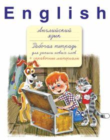 . - Английский язык. Рабочая тетрадь для записи новых слов+справочные материалы (Простоквашино) обложка книги