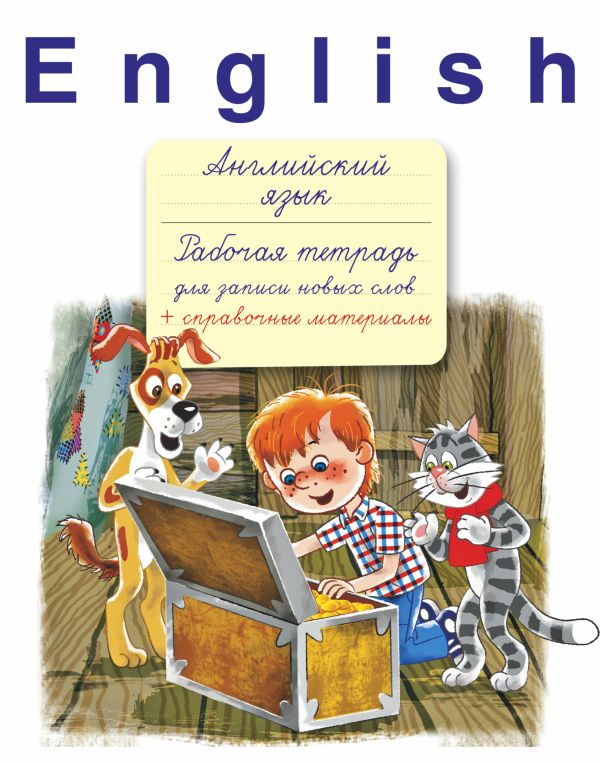 Английский язык. Рабочая тетрадь для записи новых слов+справочные материалы (Простоквашино) .