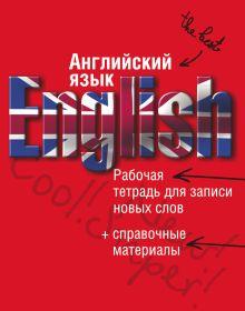. - Английский язык. Рабочая тетрадь для записи новых слов+справочные материалы (красная) обложка книги