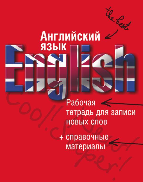 Английский язык. Рабочая тетрадь для записи новых слов+справочные материалы (красная) .