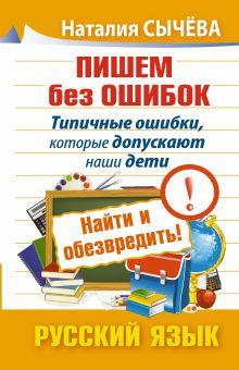 Сычева Н. - Пишем без ошибок. Типичные ошибки, которые допускают наши дети. обложка книги