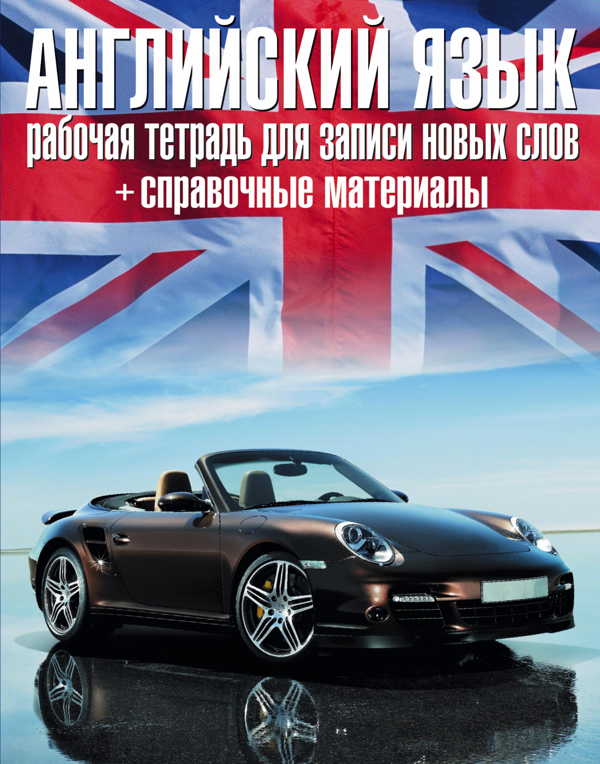 Английский язык. Рабочая тетрадь для записи новых слов+справочные (автомобиль)