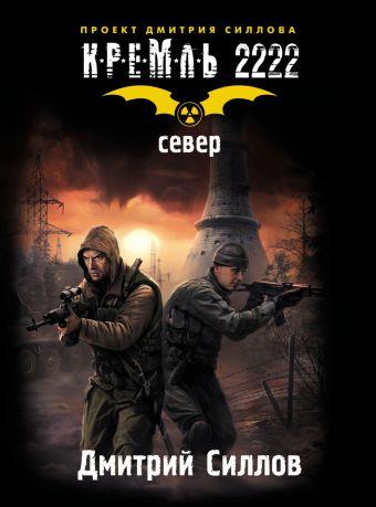 Кремль 2222. Север Силлов Д.О.