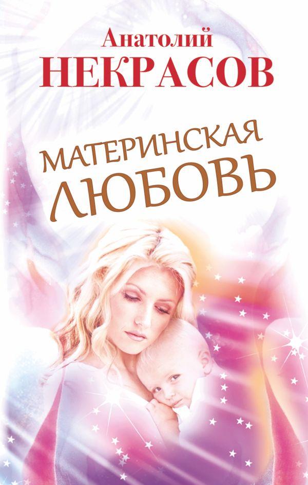 Материнская любовь Некрасов А.А.