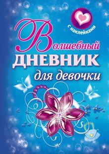 Дмитриева В.Г. - Волшебный дневник для девочки обложка книги