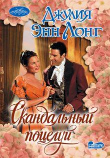 Лонг Джулия Энн - Скандальный поцелуй обложка книги
