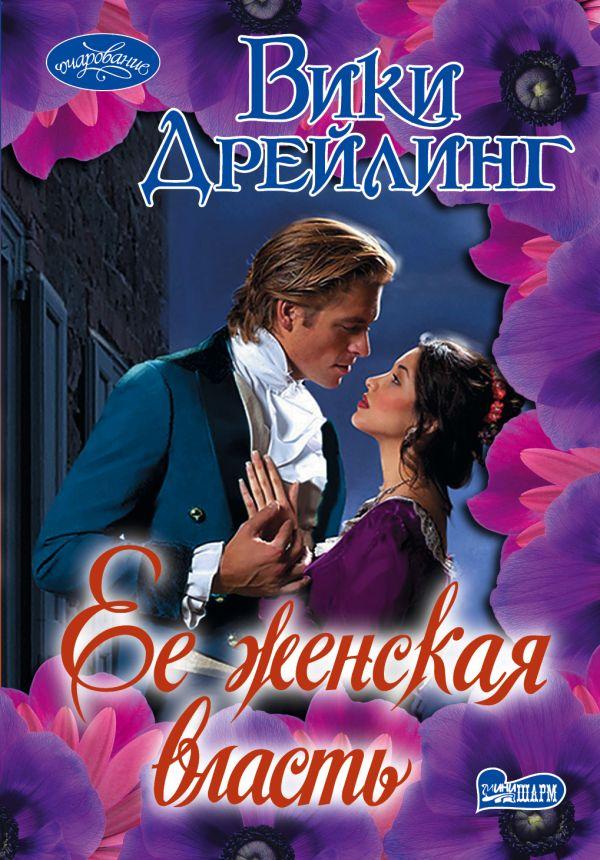 женский любовный роман про апекуна презентаций предназначен