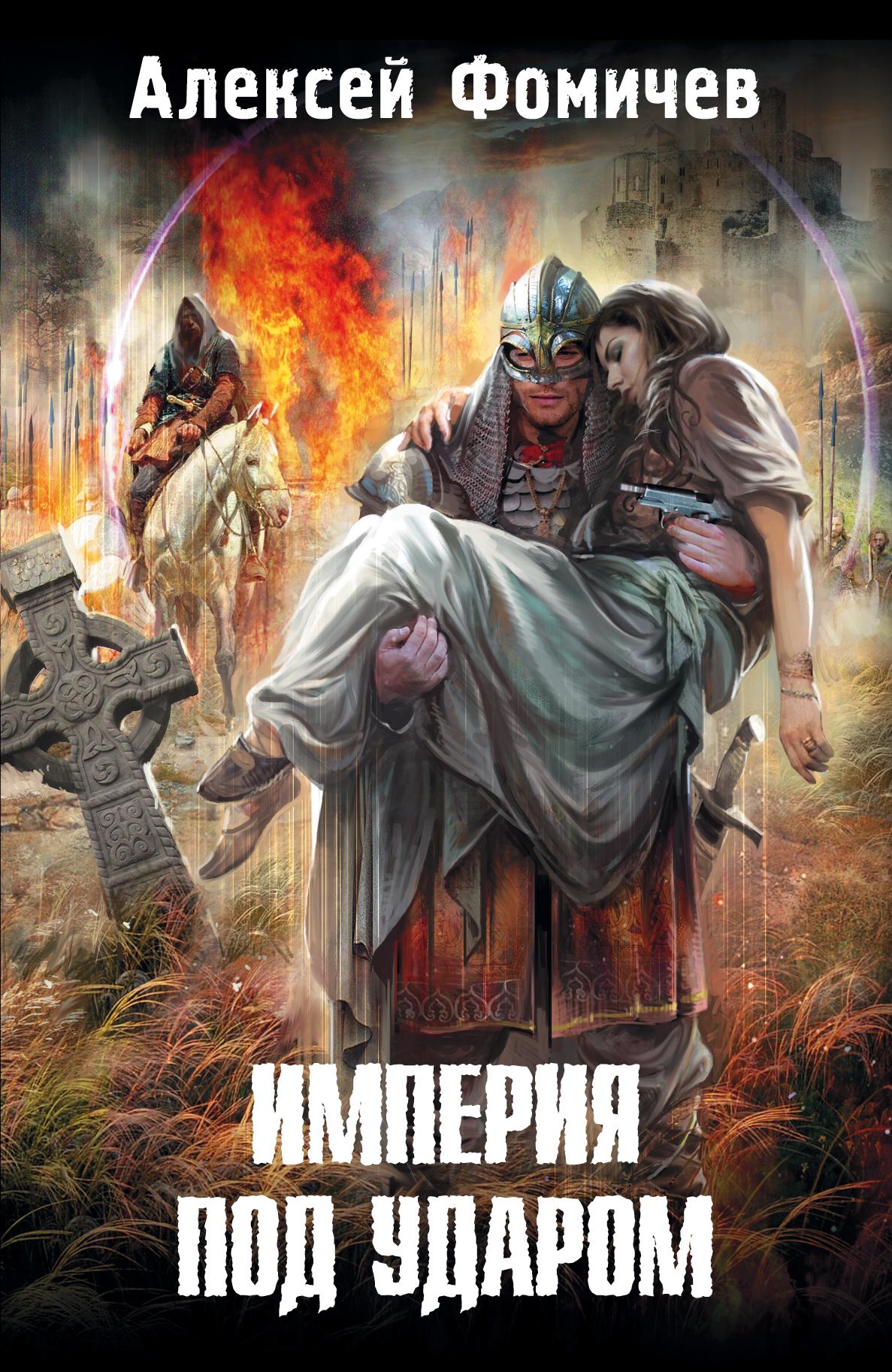 Империя под ударом ( Фомичев А.С.  )