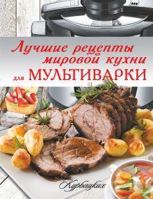 . - Лучшие рецепты мировой кухни для мультиварки обложка книги
