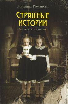 Романова Марьяна - Страшные истории. Городские и деревенские обложка книги