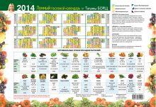 Борщ Татьяна - 2014 Лунный посевной календарь от Татьяны Борщ обложка книги