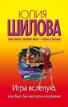 Шилова Ю.В. - Игра вслепую, или Был бы миллион в кармане обложка книги
