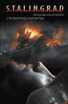 Золототрубов А.М. - Сталинградская битва: Зарево над Волгой обложка книги