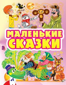 Карганова Е.Г., Кострина И.Д., Каюков Л.Л. - Маленькие сказки обложка книги