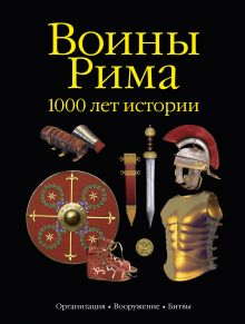 Андронов И.Е. - Воины Рима.1000 лет истории обложка книги