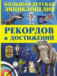 . - Большая детская энциклопедия рекордов и достижений обложка книги
