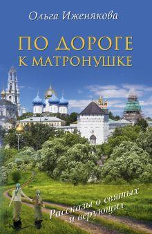 Иженякова О.П. - По дороге к Матронушке обложка книги