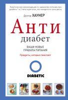 АнтиДиабет. Ваши новые правила питания