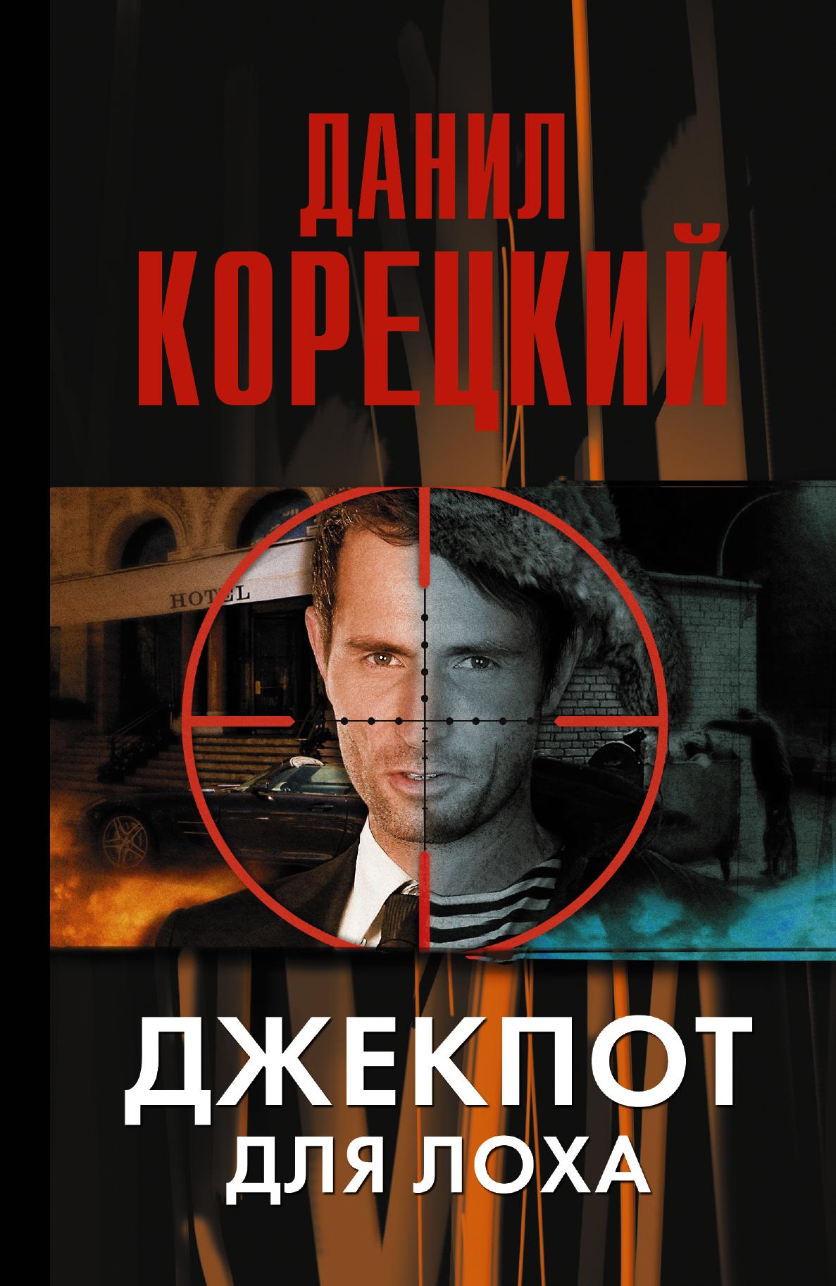 книги издательство аст джекпот для лоха Корецкий Д.А. Джекпот для лоха