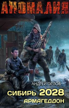 Орлов А.Ю. - Сибирь 2028. Армагеддон обложка книги