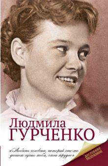 Гурченко Л. - Людмила Гурченко обложка книги