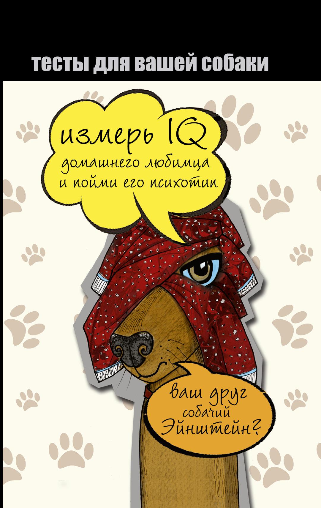Тесты для вашей собаки ( Сурженко Я.В.  )