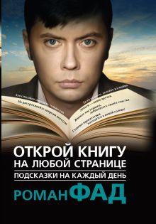 Фад Р. - Открой книгу на любой странице. Подсказки на каждый день обложка книги