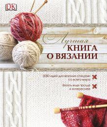 . - Лучшая книга о вязании обложка книги