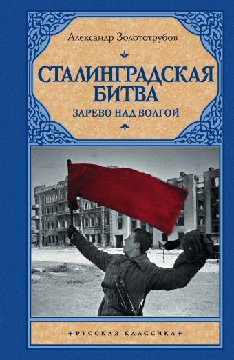 Сталинградская битва: Зарево над Волгой Золототрубов А.М.
