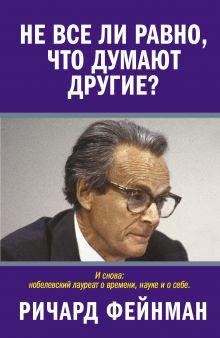 Фейнман Р. - Не все ли равно, что думают другие? обложка книги