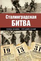 Сульдин А. В. - Сталинградская битва. Полная хроника - 200 дней и ночей' обложка книги