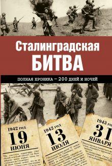 Сульдин А. В. - Сталинградская битва. Полная хроника - 200 дней и ночей обложка книги