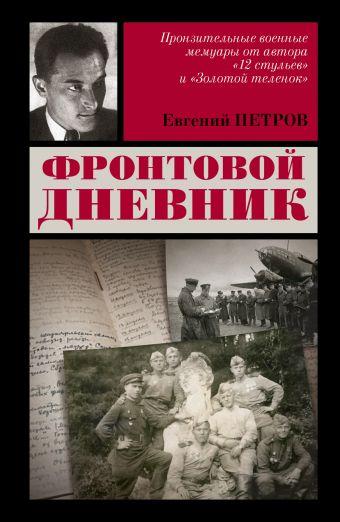 Фронтовой дневник Петров Е.П.