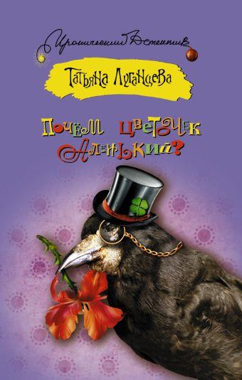 Почем цветочек аленький? Луганцева Т.И.