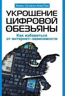 Пан А. - Укрощение цифровой обезьяны обложка книги