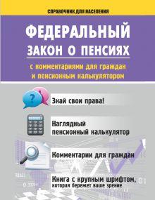 . - ФЗ о пенсиях с комментариями для граждан и пенсионным калькулятором обложка книги